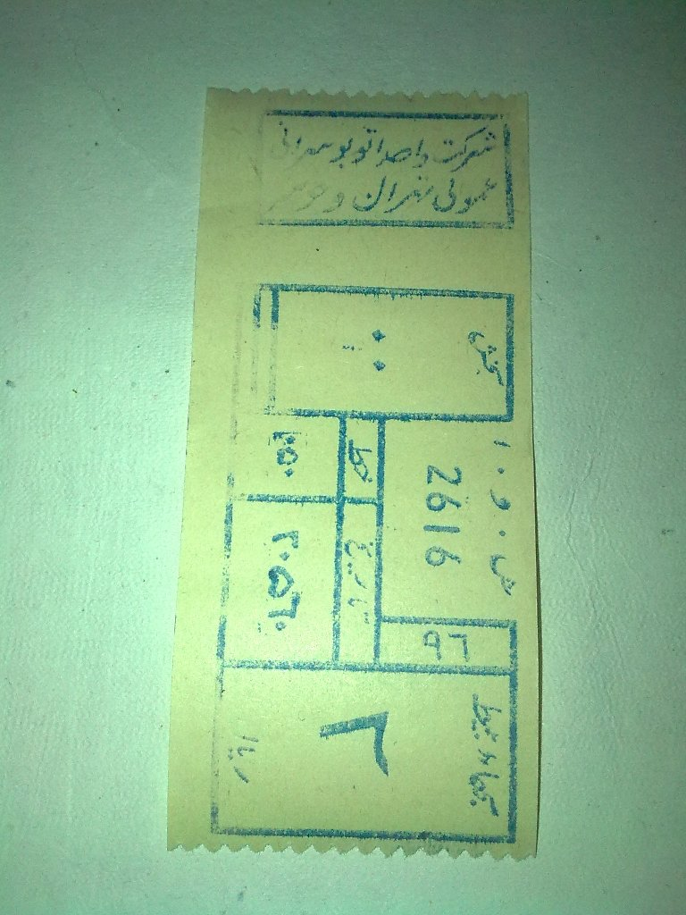 Vahid Bus Co Tehran, IRAN Ticket .